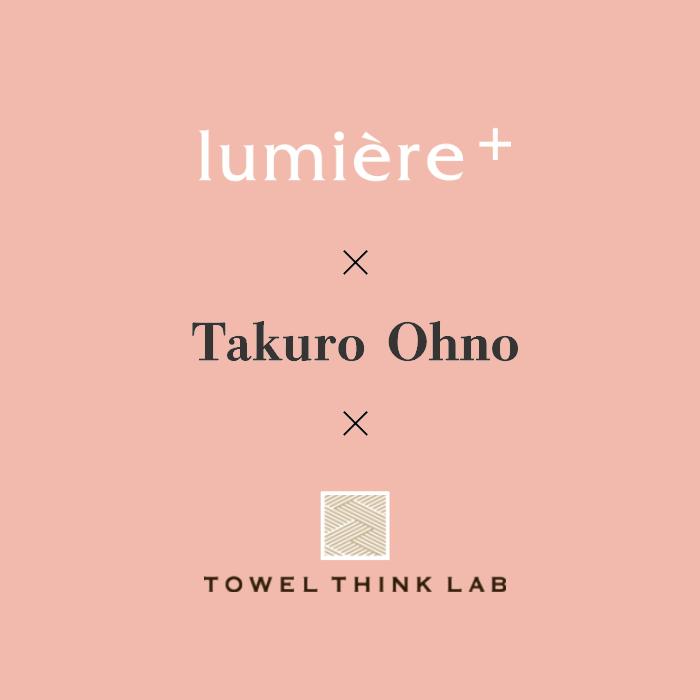 lumiere+ × 大野拓朗 × TOWEL THINK LAB